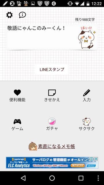 敬語にゃんこメモ帳アプリ.jpg