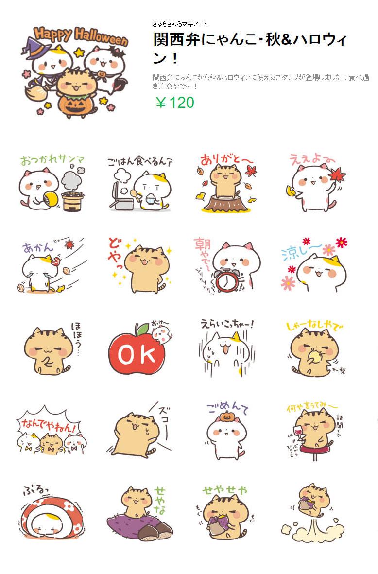 16-09-27関西弁にゃんこ秋 宣伝画像ブログ用.jpg